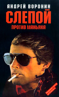 Слепой против маньяка - Андрей Воронин