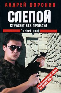 Слепой стреляет без промаха - Андрей Воронин