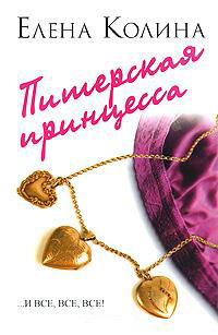 Питерская принцесса - Елена Колина