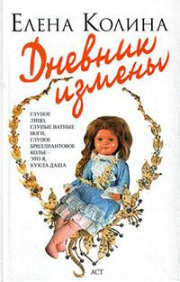 Дневник измены - Елена Колина