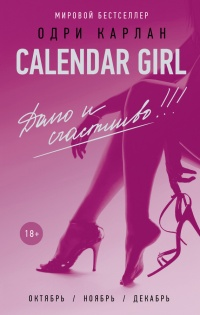 Calendar Girl. Долго и счастливо! - Одри Карлан