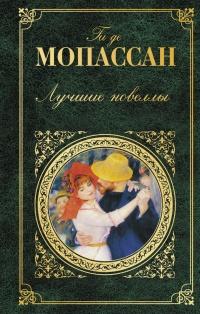Лучшие новеллы - Ги де Мопассан
