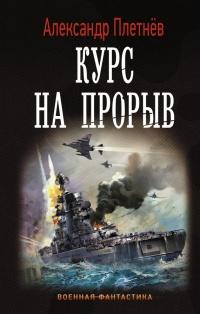 Курс на прорыв - Александр Плетнёв