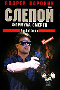 Формула смерти - Андрей Воронин