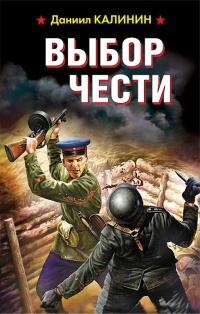 Выбор чести - Даниил Калинин