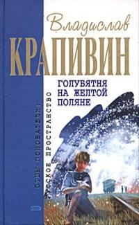 Голубятня на желтой поляне - Владислав Крапивин