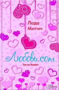 Любовь.com - Лада Митич