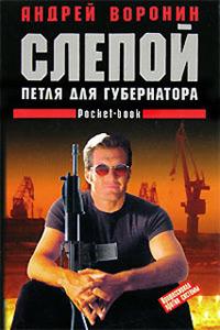 Петля для губернатора - Андрей Воронин