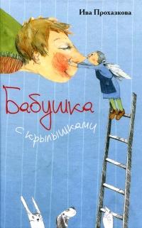 Бабушка с крылышками - Ива Прохазкова