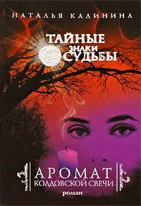 Аромат колдовской свечи - Наталья Калинина