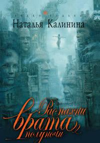 Распахни врата полуночи - Наталья Калинина