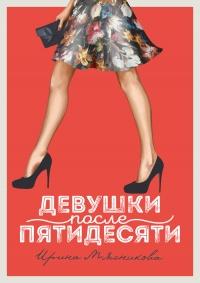 Девушки после пятидесяти - Ирина Мясникова