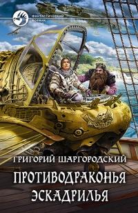 Противодраконья эскадрилья - Григорий Шаргородский