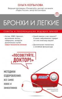Бронхи и легкие. Советы и рекомендации ведущих врачей - Ольга Копылова