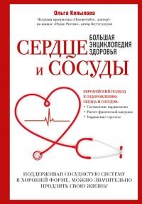 Сердце и сосуды. Большая энциклопедия здоровья - Ольга Копылова