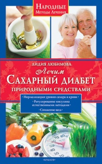 Лечим сахарный диабет природными средствами - Лидия Любимова