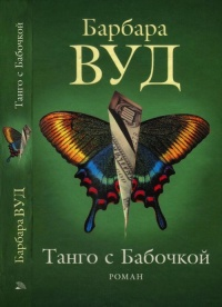 Танго с бабочкой - Барбара Вуд