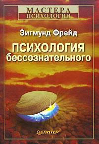 Психология бессознательного - Зигмунд Фрейд