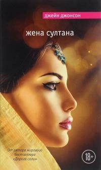 Жена султана - Джейн Джонсон