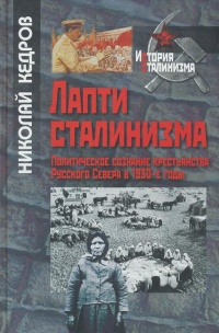 Лапти сталинизма. Политическое сознание крестьянства Русского Севера в 1930-е годы - Николай Кедров