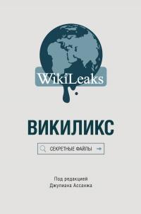 Викиликс: Секретные файлы - Джулиан Ассанж