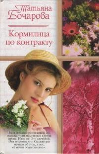 Кормилица по контракту - Татьяна Бочарова