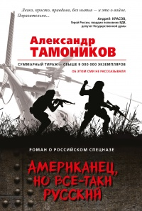 Американец, но все-таки русский - Александр Тамоников