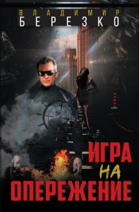 Игра на опережение - Владимир Березко