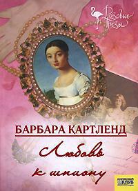 Любовь к шпиону - Барбара Картленд