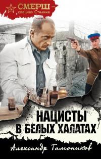 Нацисты в белых халатах - Александр Тамоников