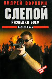 Разведка боем - Андрей Воронин