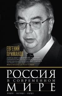 Россия в современном мире - Евгений Примаков