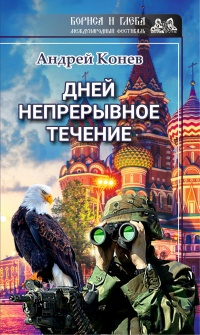 Дней непрерывное течение - Андрей Конев