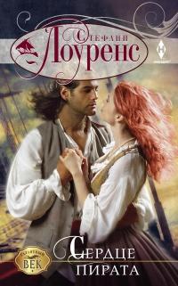 Сердце пирата - Стефани Лоуренс