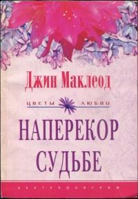 Наперекор судьбе - Джин Маклеод