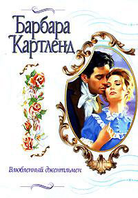 Влюбленный джентльмен - Барбара Картленд