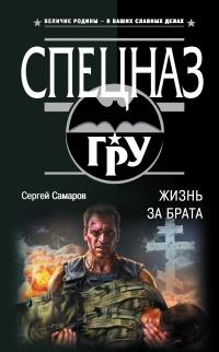 Жизнь за брата - Сергей Самаров