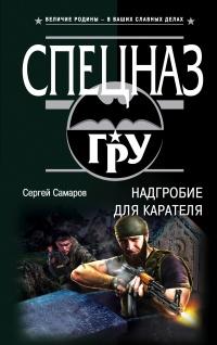 Надгробие для карателя - Сергей Самаров