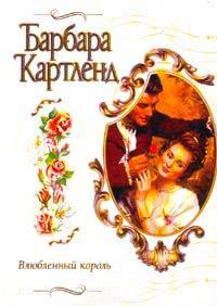 Влюбленный король - Барбара Картленд