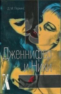 Дженнифер и Ники - Донна М. Перкинс