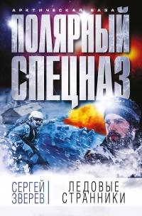 Ледовые странники - Сергей Зверев