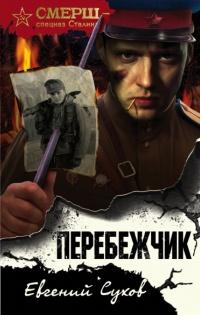 Перебежчик - Евгений Сухов