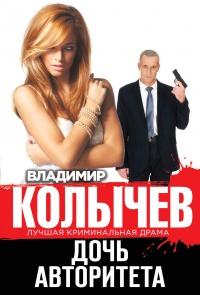 Дочь авторитета - Владимир Колычев