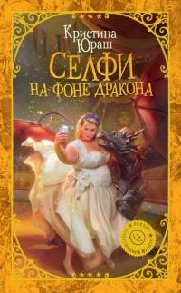 Селфи на фоне дракона - Кристина Юраш