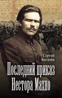 Последний приказ Нестора Махно - Сергей Богачев