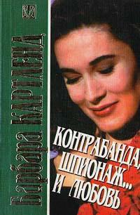 Контрабанда, шпионаж и… любовь - Барбара Картленд