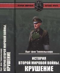 История Второй мировой войны. Крушение - Курт фон Типпельскирх