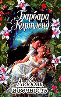 Любовь и вечность - Барбара Картленд