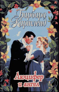 Люцифер и ангел - Барбара Картленд