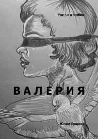 Валерия. Роман олюбви - Юлия Ершова